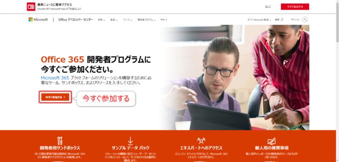 Office 365 開発者プログラムのトップページ