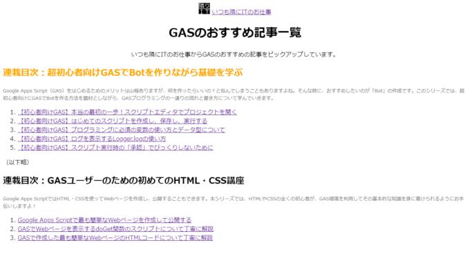 GASのWebページにdivタグを使って中央揃えにする