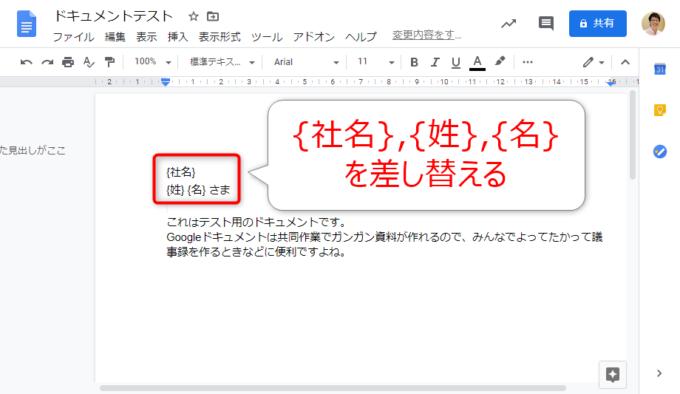 Googleドキュメントで作成したメール本文