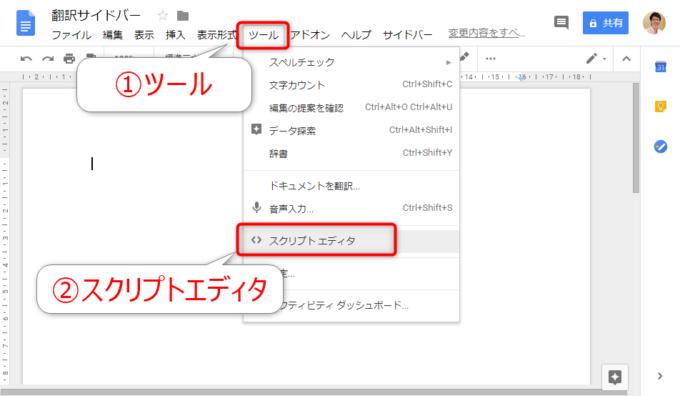 Googleドキュメントのコンテナバインドスクリプトを作成する