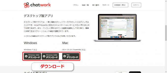 チャットワークデスクトップ版アプリのダウンロード