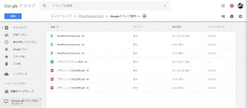 Googleドライブに同じファイルが量産される