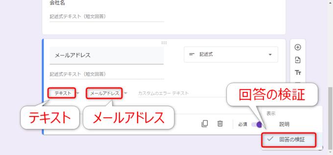 Googleフォームでメールアドレスのバリデーションを設定した