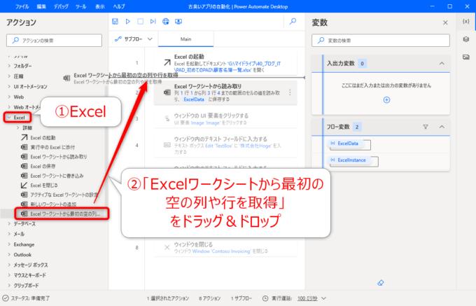 「Excelワークシートから最初の空の列や行を取得」アクションを追加