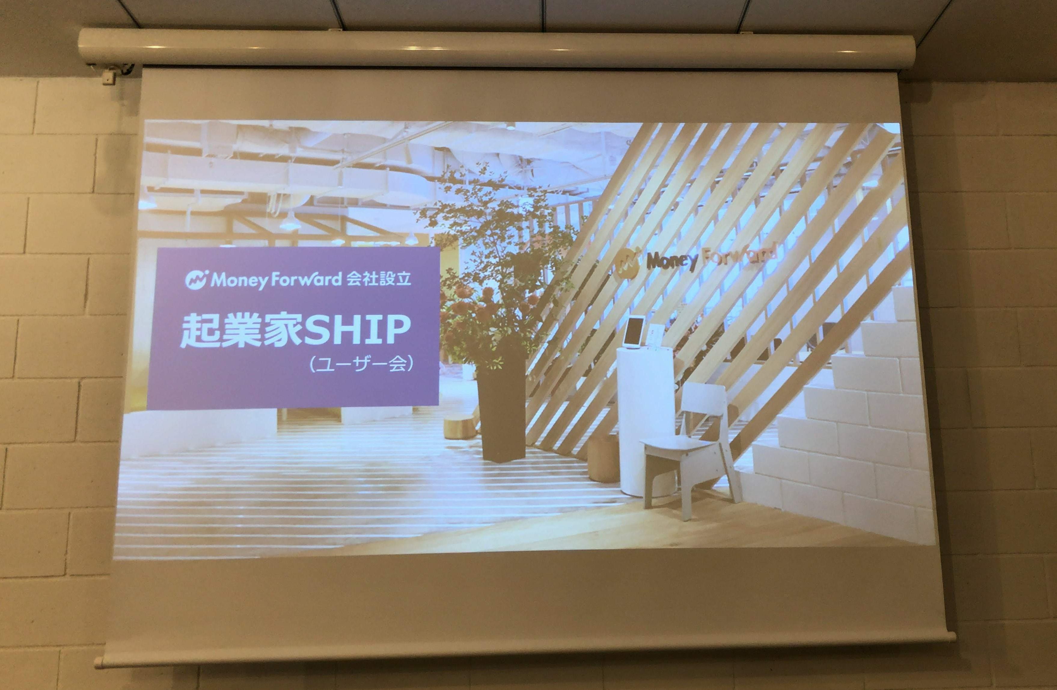 マネーフォワード会社設立ユーザー会「起業家SHIP」