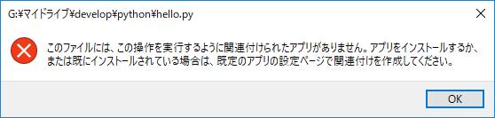 pyファイルに関連付けられたアプリがありません