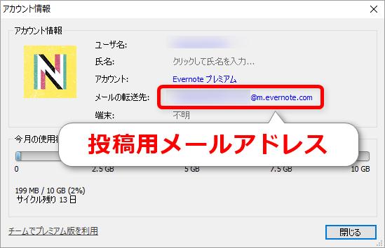 Evernoteの投稿用メールアドレス
