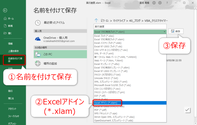 Excelマクロブックをアドインとして保存