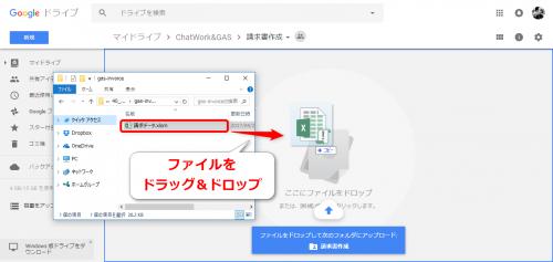 エクセルファイルをGoogleドライブにアップロード