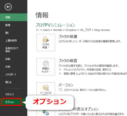 エクセルのファイルのオプション