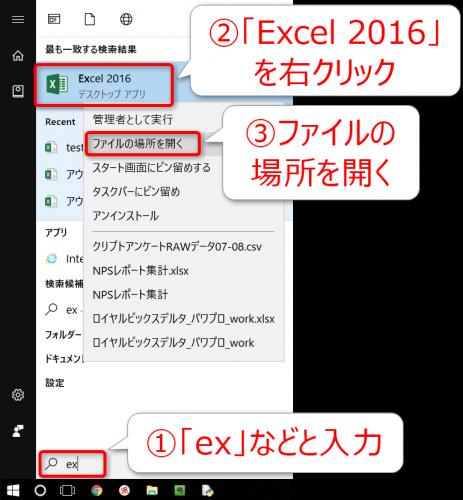 WindowsメニューからExcelの場所を開く