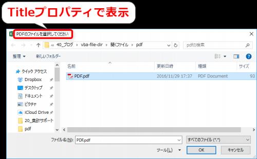 エクセルVBAでファイル選択ダイアログを開く