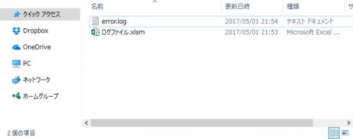 エクセルマクロファイルとログファイル