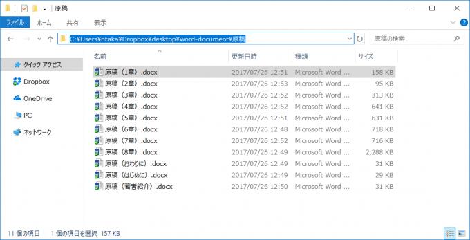 Word VBAで操作するフォルダ