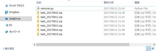 Pythonで古いファイルを削除するフォルダ
