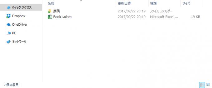 エクセルVBAで開くWord文書が保存されているフォルダ