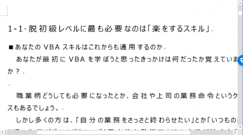 Word VBAで文書のフォントを変更して上書き保存