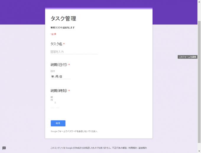 新規タスク入力用のGoogleフォーム