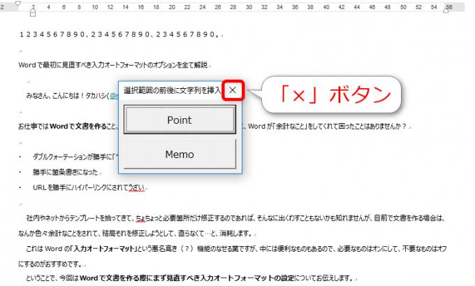 Word VBAによるフォームで閉じるボタンをクリック