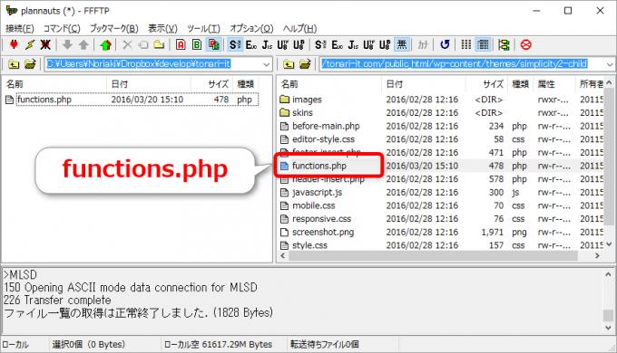 FTPソフトでfunctions.phpをダウンロード