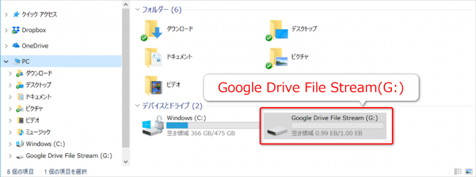 Google Drvie File StreamはGドライブ