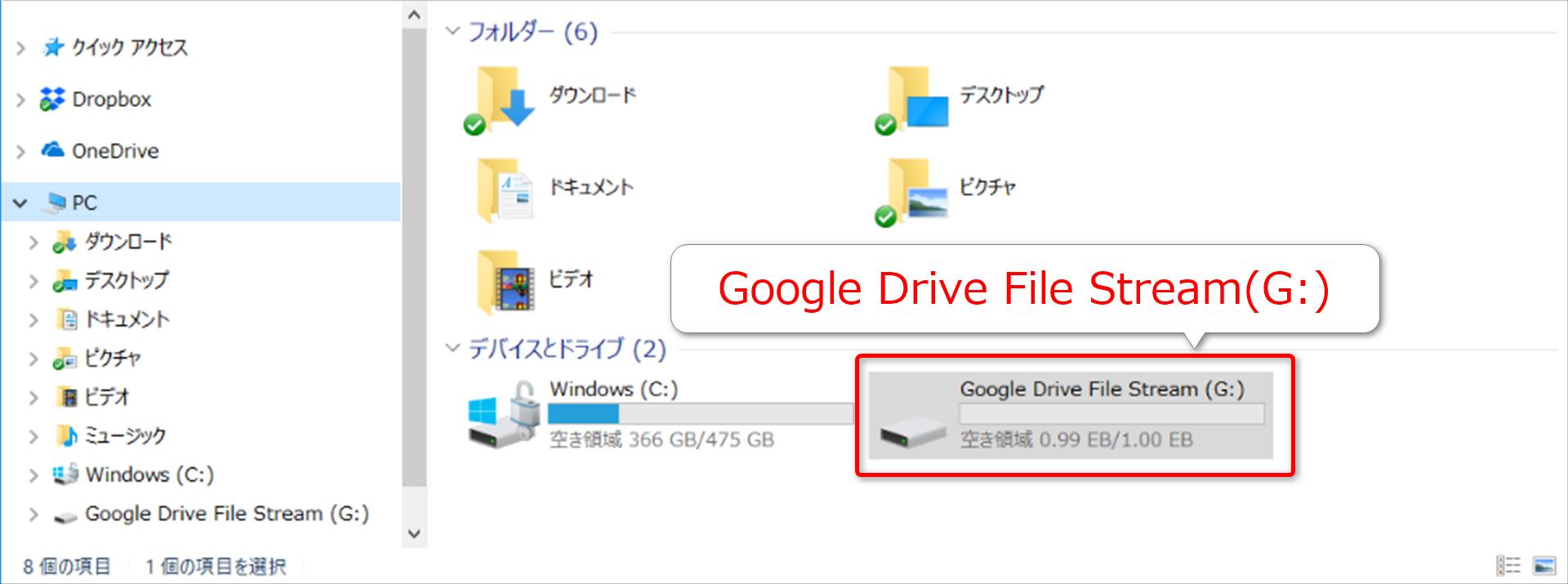 ドライブ ファイル ストリーム 使い方