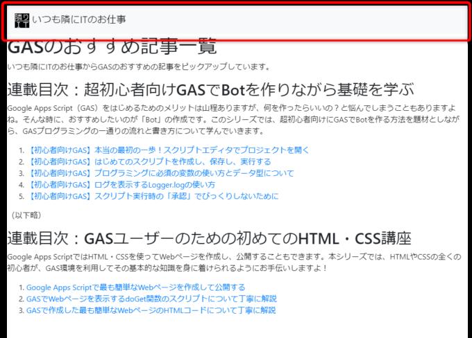 GASのWebページでnavタグを追加