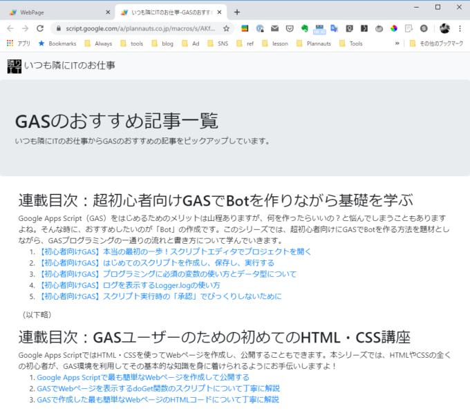 GASで作成したWebページ