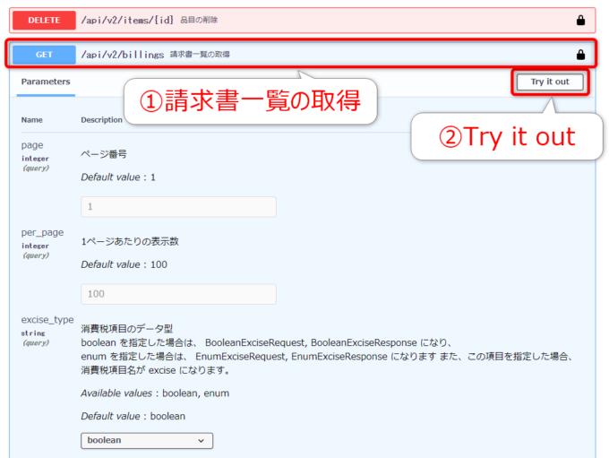 マネーフォワードクラウド請求書APIドキュメントの請求書一覧の取得