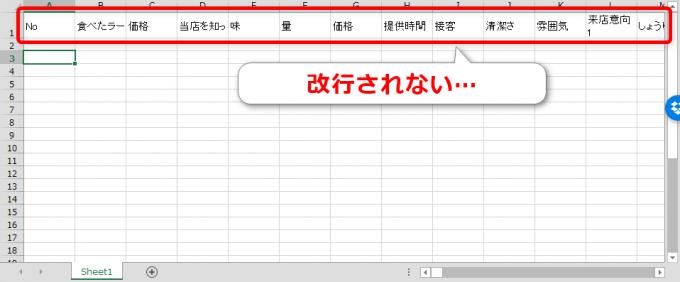 エクセルVBAでCSVファイル取り込んで改行されない