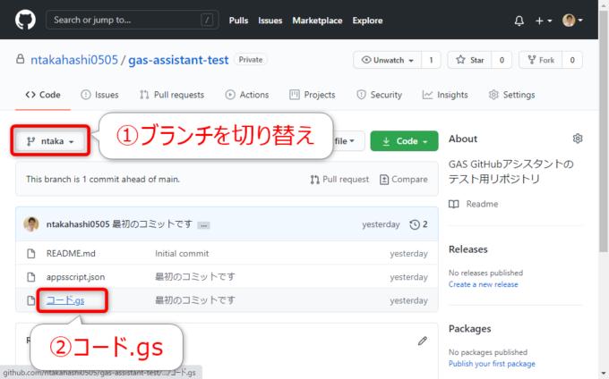 GitHubでファイルを開く