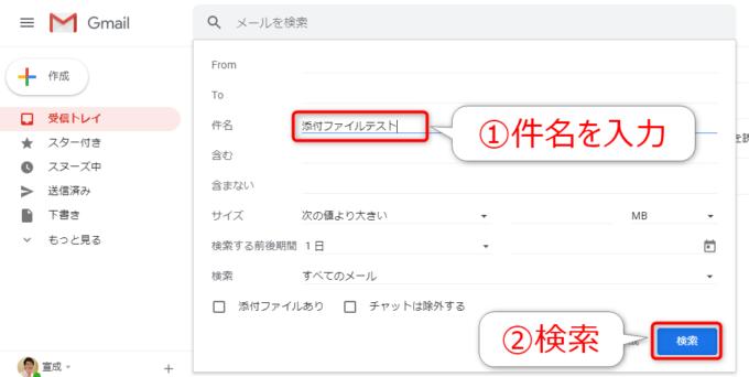 Gmailの検索オプションウィンドウ