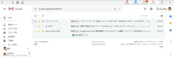 Gmailで受信トレイの一定日数以前のスレッドを検索