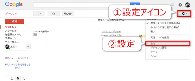 Gmailの設定アイコンの設定