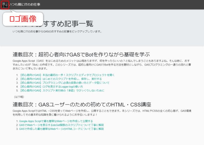 GASによるWebページの完成イメージのロゴ画像