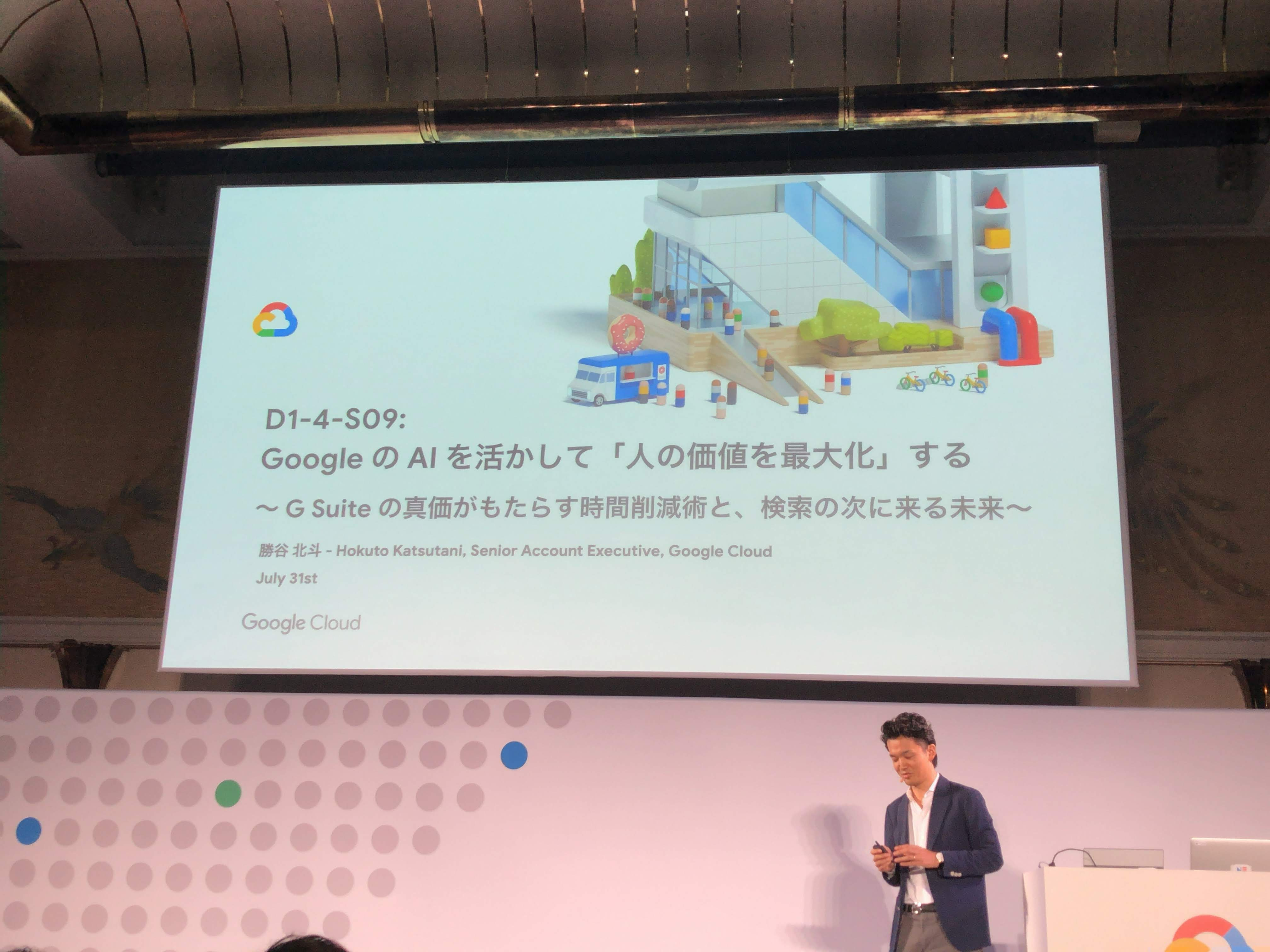 Google の AI を活かして「人の価値を最大化」する 〜 G Suite の真価がもたらす時間削減術と、検索の次に来る未来〜