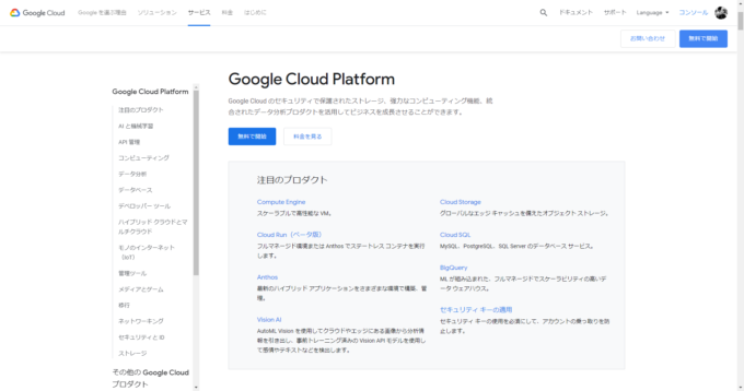 Google Cloud Platformとは