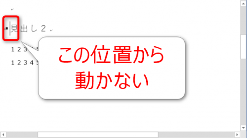 Word VBAで先頭の見出しからカーソル移動しない