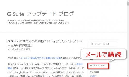 G Suiteアップデートブログ