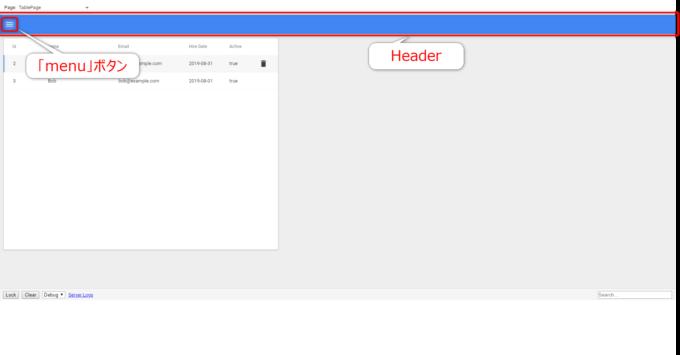 App MakerでPage Fragmentを使用して配置したヘッダー