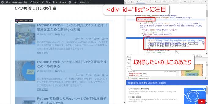 Chromeデベロッパーツールでid属性を確認