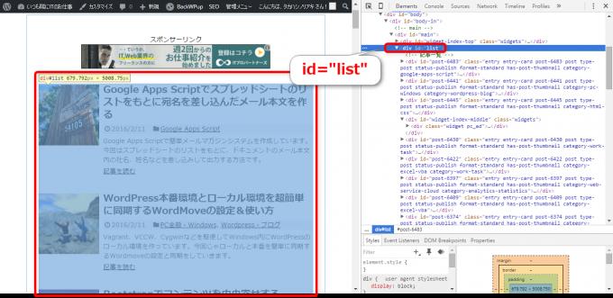 GoogleChromeの検証で記事リストの要素を確認する