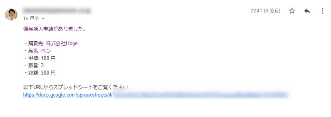 フォーム送信の内容を含むGmailメッセージ