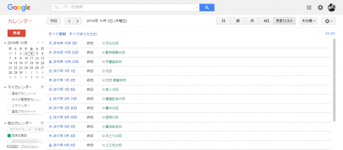 Googleカレンダーの日本の祝日カレンダー