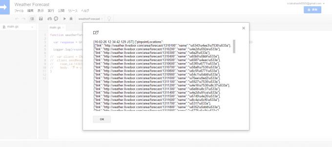JSONデータをログ出力