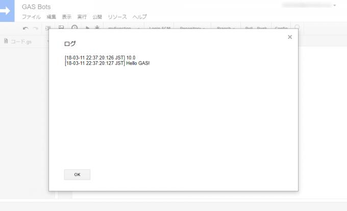 スクリプトエディタでログを表示する