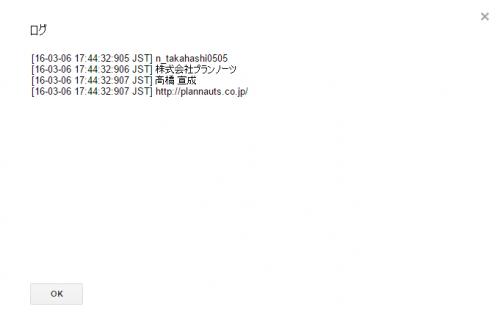 チャットワークAPIから取得したme情報