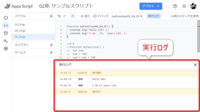 新IDEの実行ログ