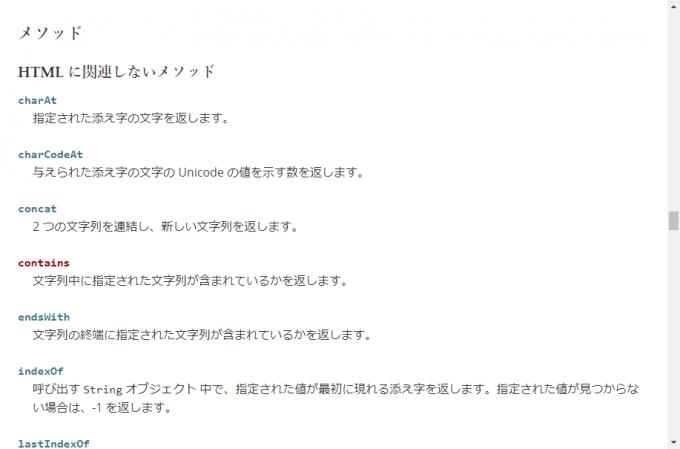 MDN JavaScriptのページ