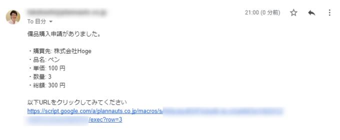 スクリプトを呼び出すURLを含むGmailのメッセージ